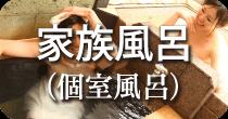 You湯 家族風呂 (個室風呂)