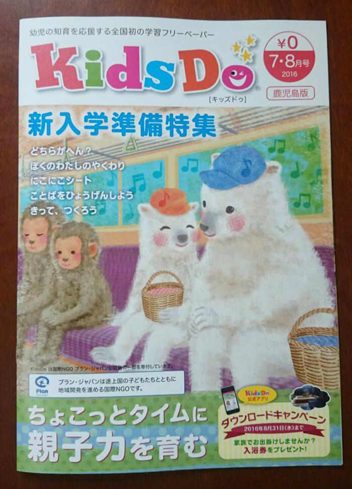Kids Do掲載のお知らせ