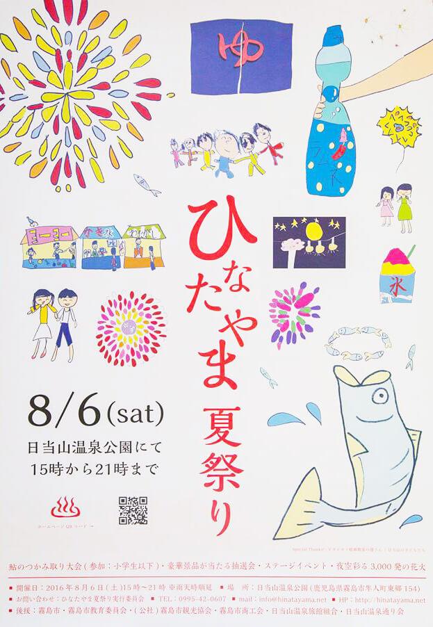 ひなたやま夏祭り開催のお知らせ