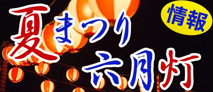 優湯庵周辺 夏祭り・六月灯情報