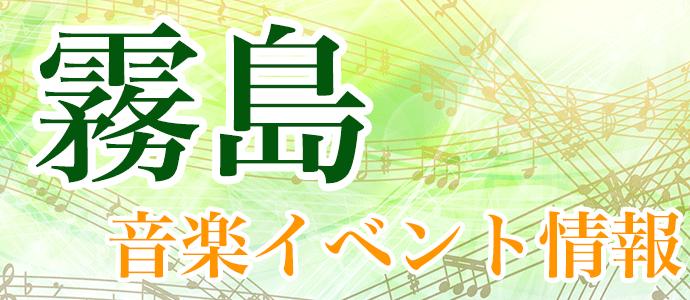 霧島音楽イベント情報