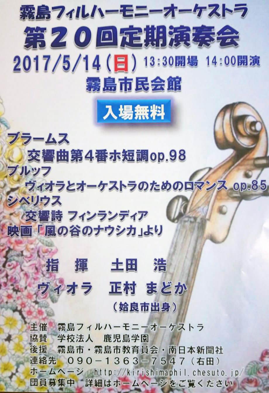 霧島フィルハーモニーオーケストラ 第20回定期演奏会 開催のお知らせ