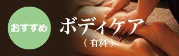 おすすめボディケア(有料)