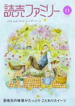 読売新聞発行 読売ファミリー11月号.jpg