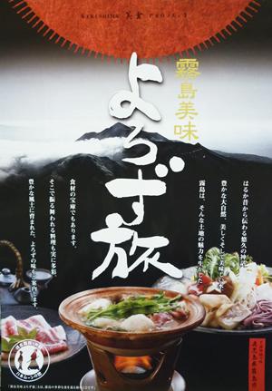 yorozutabi300.jpg