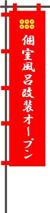 koshitsuburo.jpg
