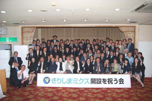 平成20年4月17日きりしまミクス開設を祝う会