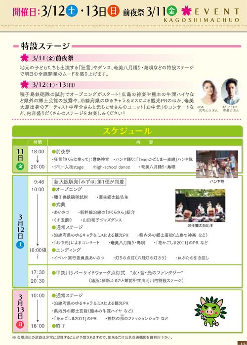 九州新幹線全線開通イベントスケジュール
