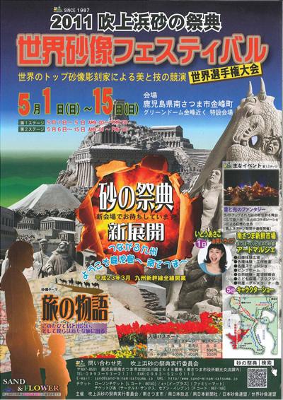 sandfesta2011-poster.jpg