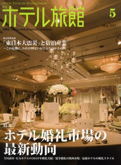 月刊ホテル旅館.jpg
