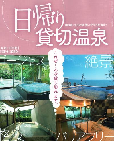 月刊外戸本 臨時増刊「日帰り貸切温泉」