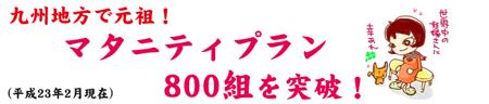 九州 鹿児島 妊婦 温泉旅行