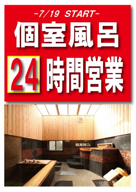 個室風呂(家族風呂)24時間営業