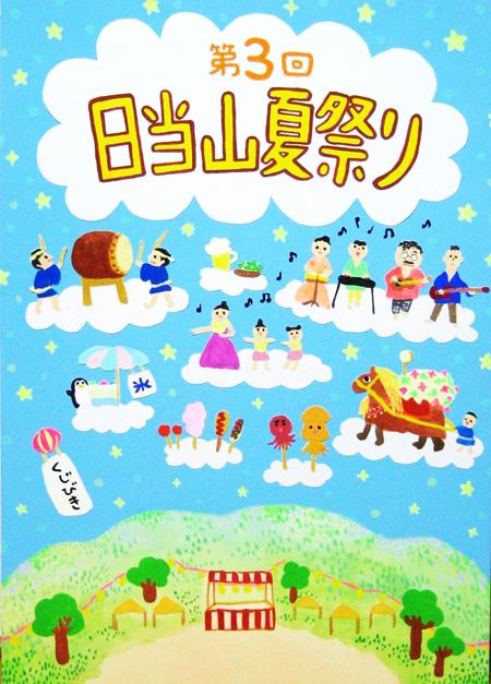 日当山温泉夏祭り