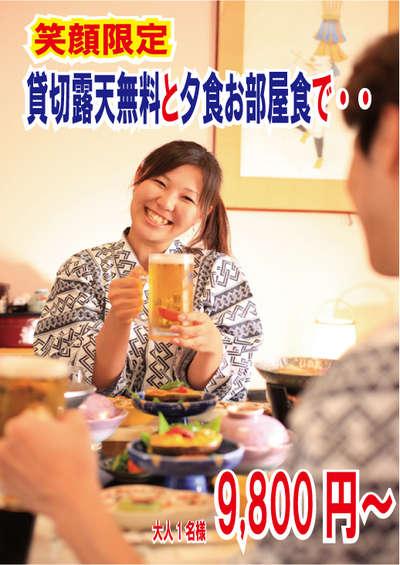 九州新幹線開通記念