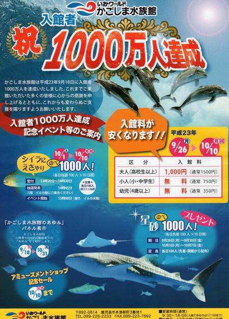 鹿児島水族館 いおワールドイベント