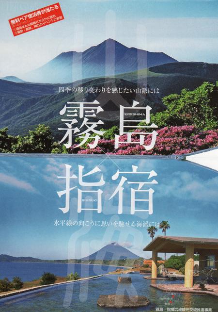 霧島×指宿合同イベント10/1〜3/31