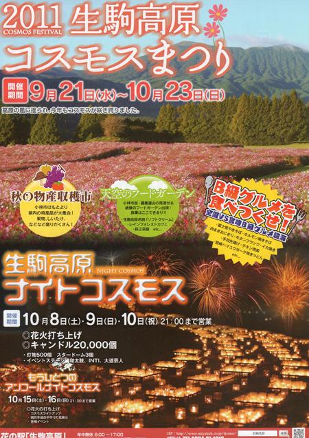 生駒高原 コスモスまつり 2011