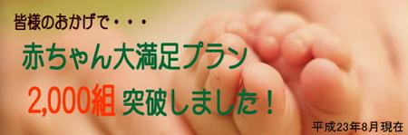 赤ちゃん 温泉 ランキング