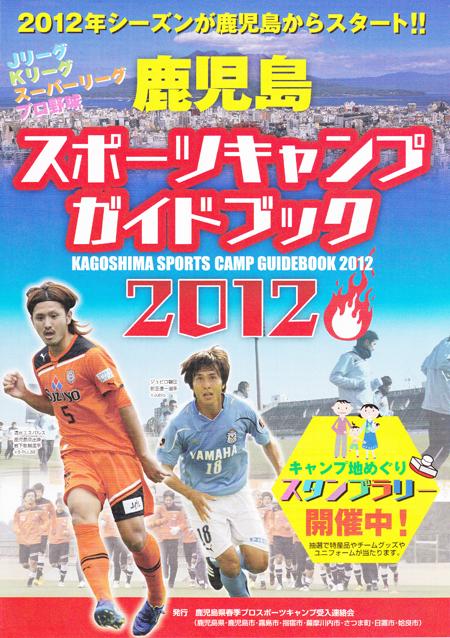 鹿児島スポーツキャンプ日程