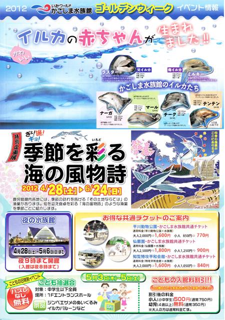 いおワールド鹿児島水族館 イベント