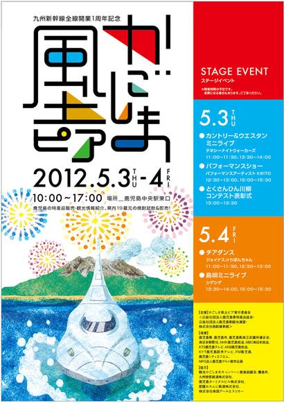 九州新幹線一周年記念
