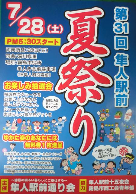 2012 第31回 隼人駅前 夏祭り