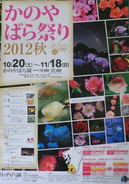 かのやばら祭り 2012 秋