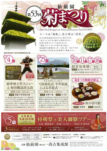 第53回 鹿児島 仙巌園 菊まつり