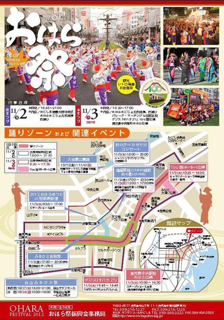 電車運行100週年記念 第61回 おはら祭り 2012
