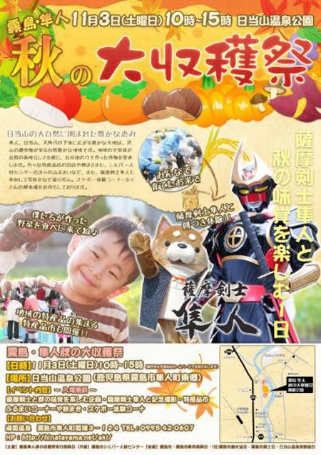 日当山温泉公園 霧島・隼人秋の収穫祭.jpg