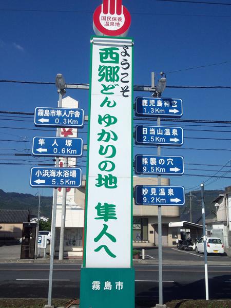 隼人駅から近い日当山温泉