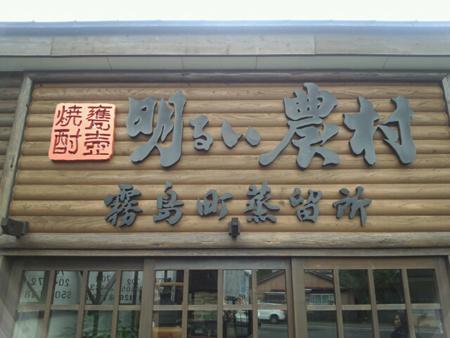 焼酎工場 入口
