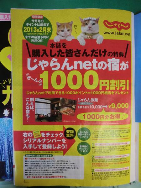 じゃらん九州 1月号 1000円割引券