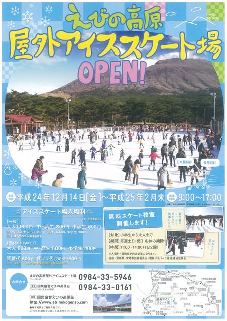 えびの高原 屋外アイススケート場