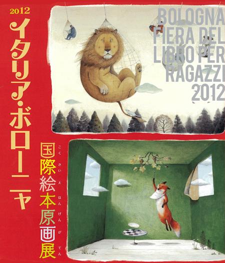 2012イタリア・ボローニャ国際絵本原画展