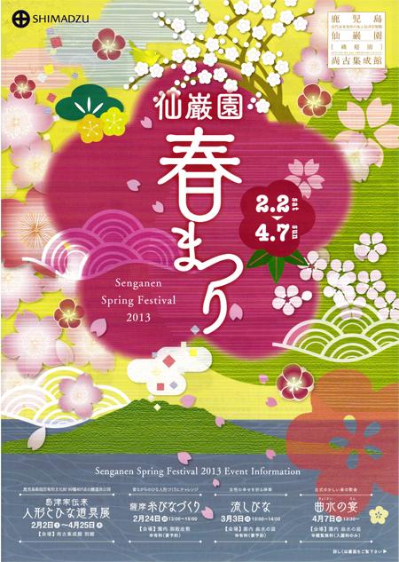 仙巌園 春祭り