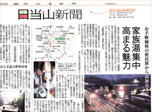 家族湯が南日本新聞に紹介されました