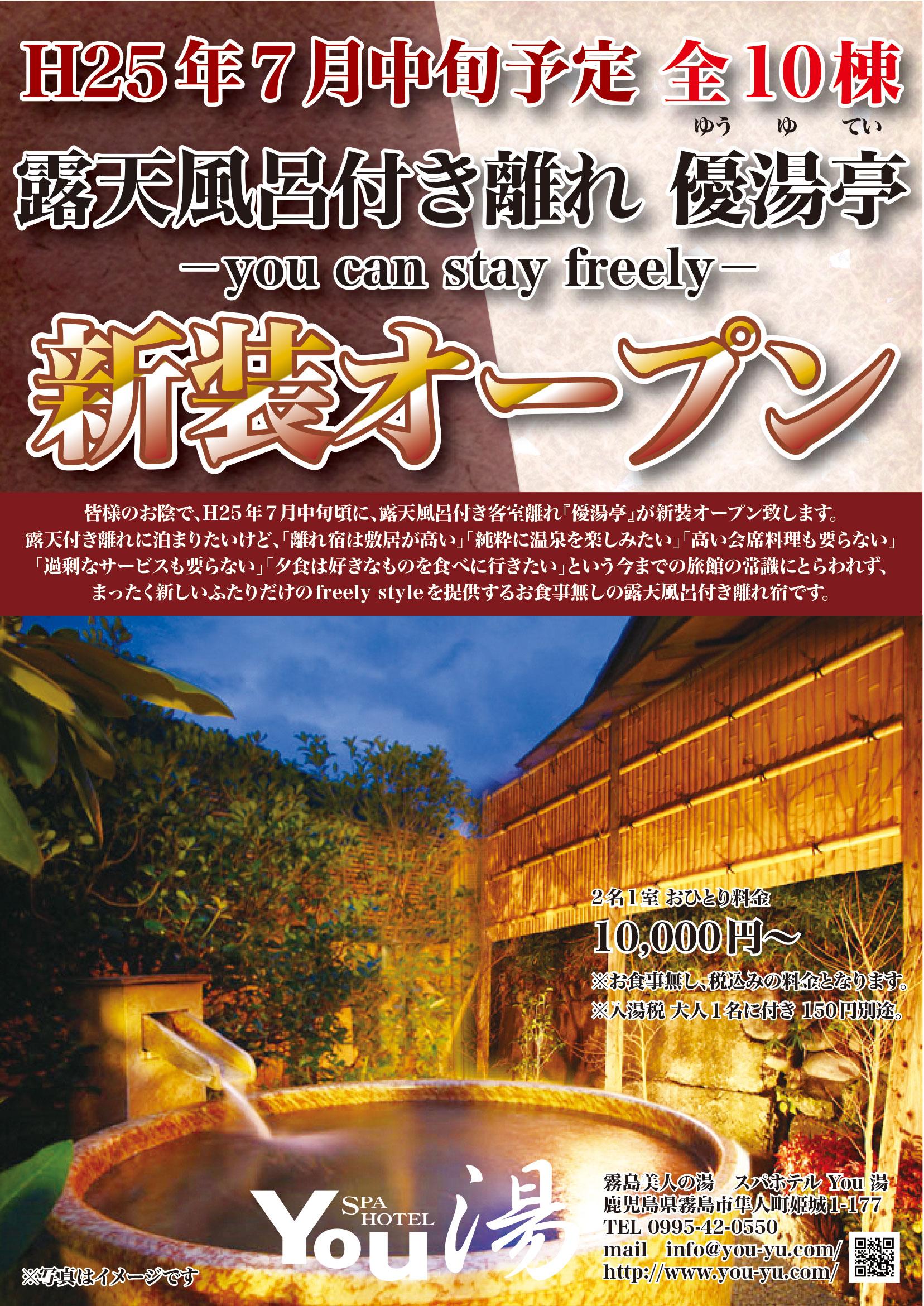露天風呂付き客室離れ宿『優湯亭』が新装オープン致します。