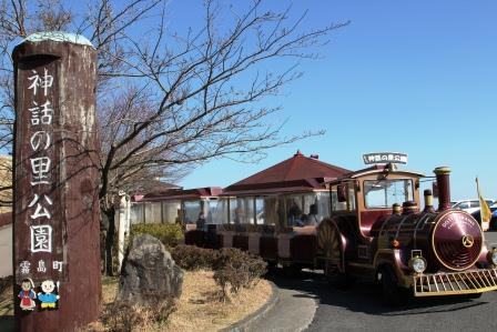 霧島観光案内おすすめスポット「霧島神話の里公園」