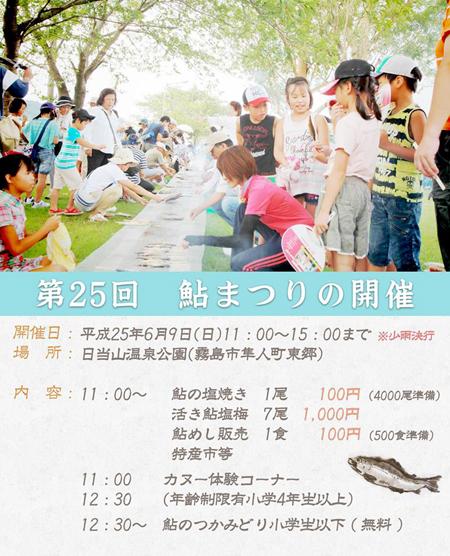 第25回 日当山温泉公園 鮎まつりの開催のお知らせ