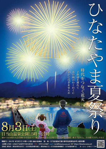 2013ひなたやま夏祭り