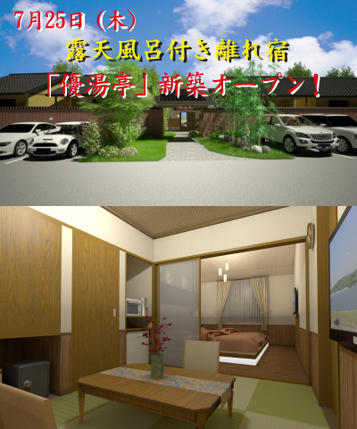 露天風呂付き離れ「優湯亭」7/25新築オープン