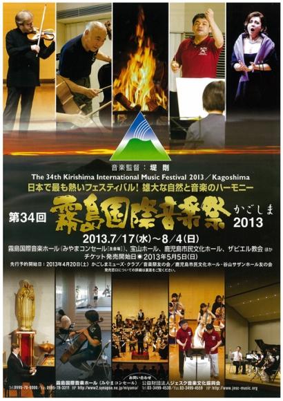 霧島国際音楽祭