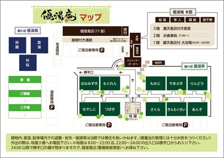 優湯庵 館内地図(マップ)
