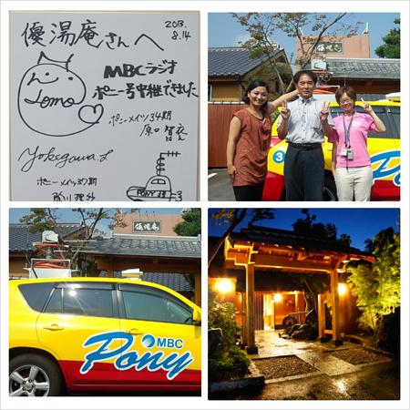 南日本放送MBCラジオポニー3号の取材