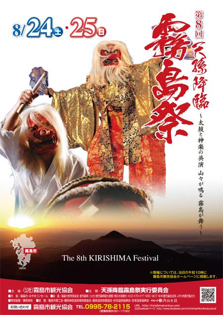 天孫降臨霧島祭(南九州神楽まつり)