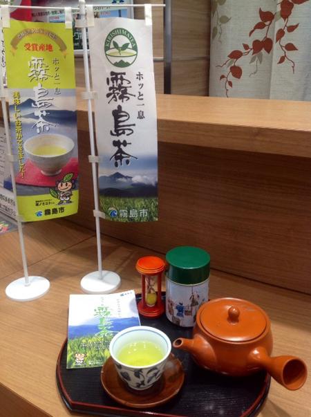 霧島の特産「霧島茶」PRキャンペーン開催