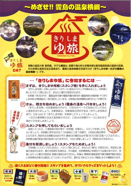 霧島温泉イベント「きりしまゆ旅」