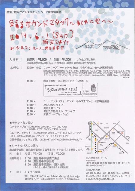 霧島アートな旅キャンペーン スペシャルイベント